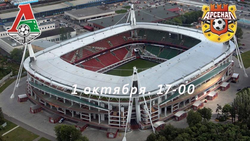 Локомотив - Арсенал 01.10.2016 смотреть онлайн бесплатно в хорошем качестве